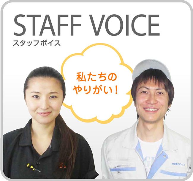 スタッフボイス | 東海理化サービス
