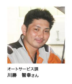 川勝 智幸さん