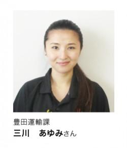 豊田運輸課 三川 あゆみさん