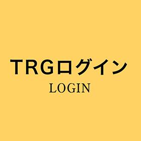 TRGログイン