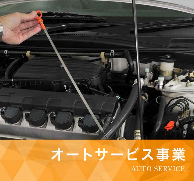 オートサービス事業 | 東海理化サービス