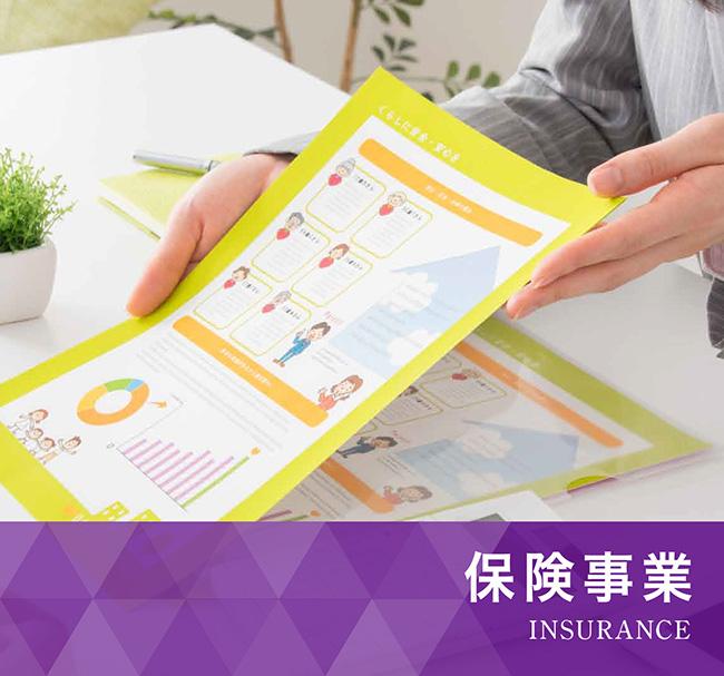 保険事業 | 東海理化サービス