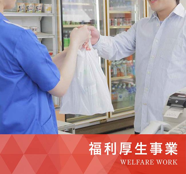 福利厚生事業 | 東海理化サービス