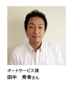 オートサービス課 田中 秀幸さん