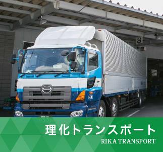 理化トランスポート | 東海理化サービス
