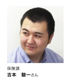 保険課 吉本 駿一さん