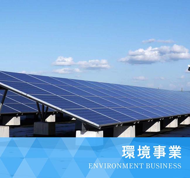 環境事業 | 東海理化サービス