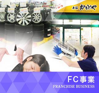 FC事業 | 東海理化サービス