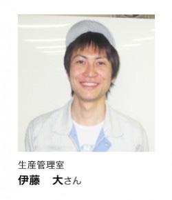 生産管理室 伊藤 大さん