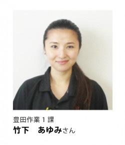豊田作業1課 竹下 あゆみさん