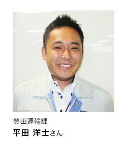 豊田運輸課 平田 洋士さん