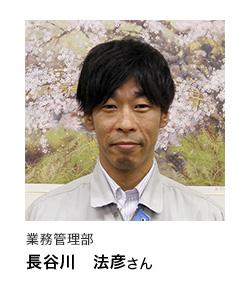 業務管理部 長谷川 法彦さん